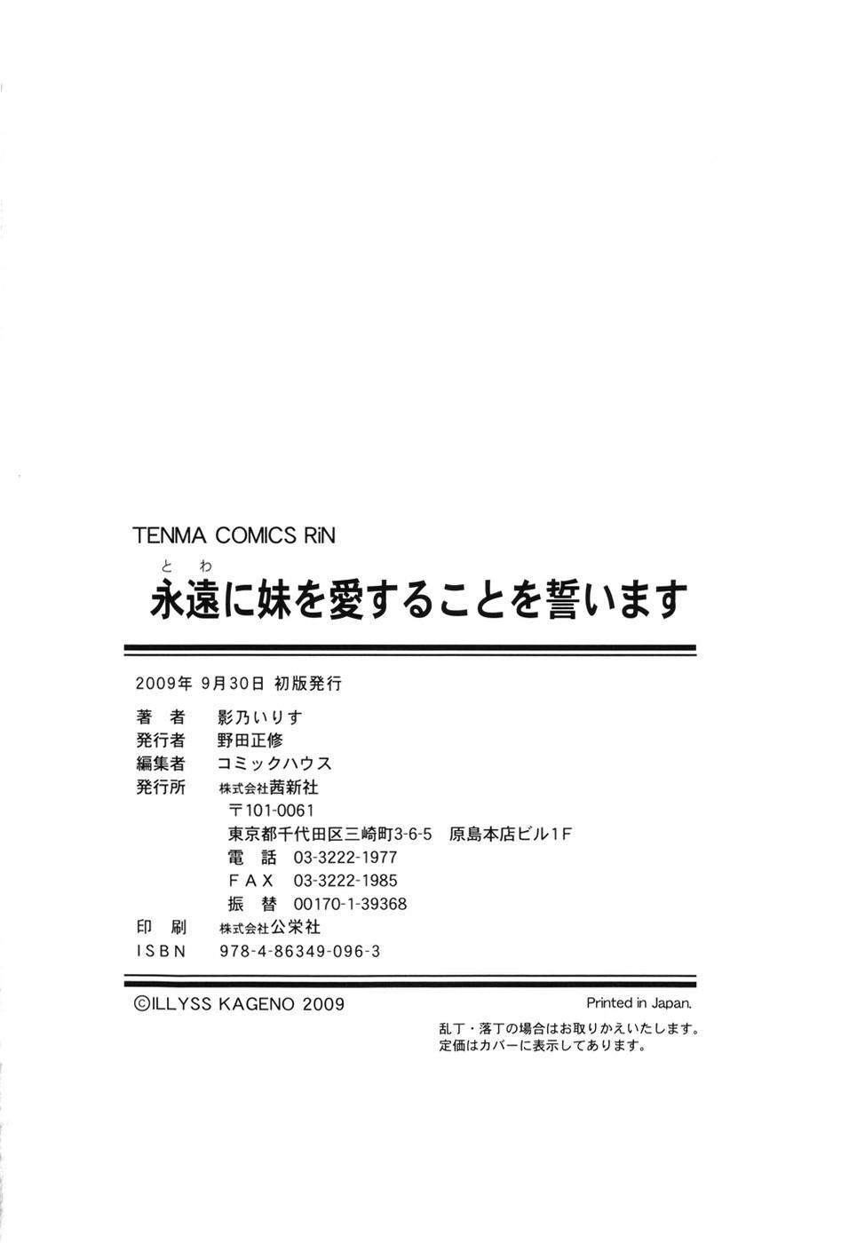 Towa ni Imouto wo Aisuru Koto wo Chikaimasu 190