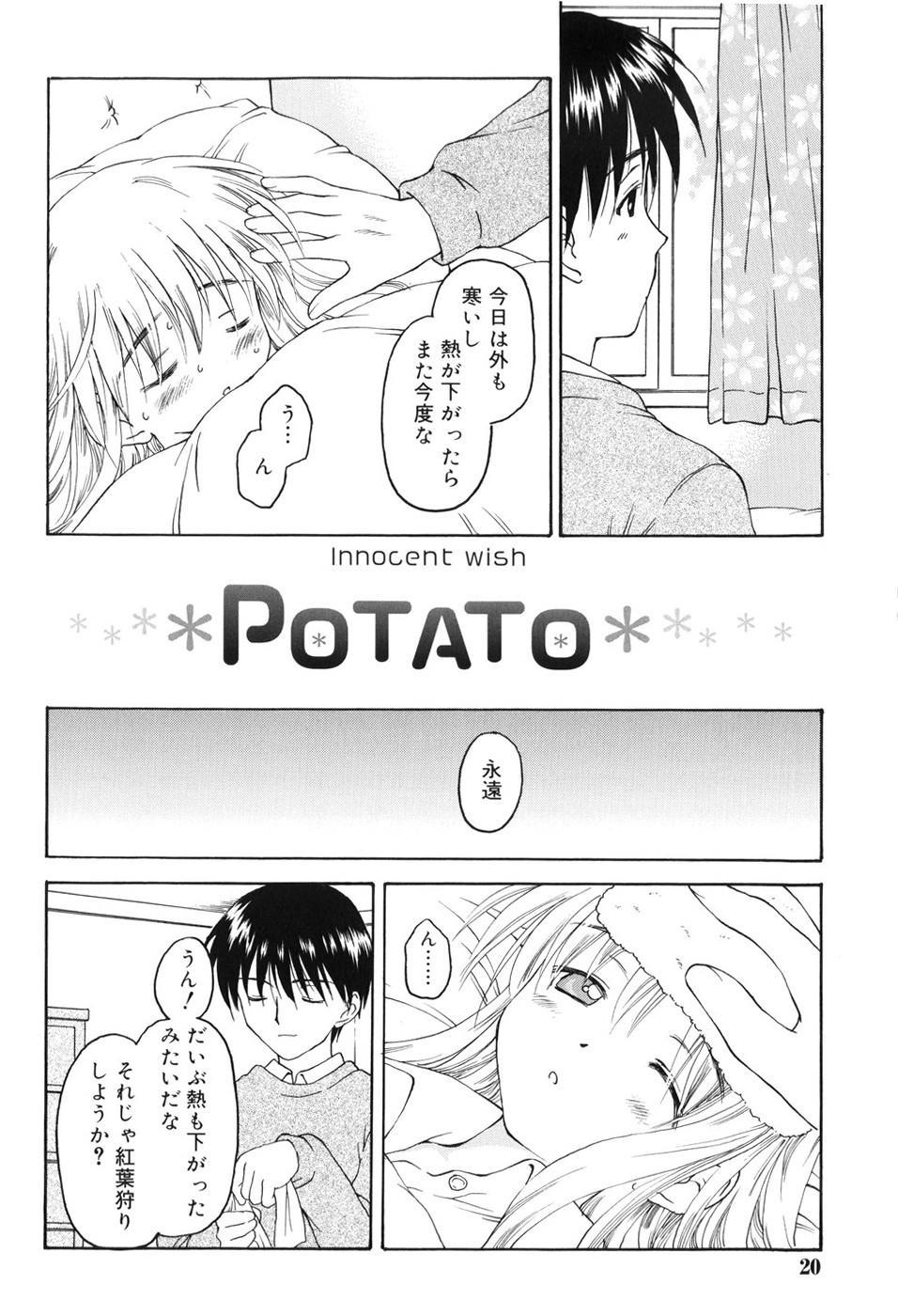Towa ni Imouto wo Aisuru Koto wo Chikaimasu 24