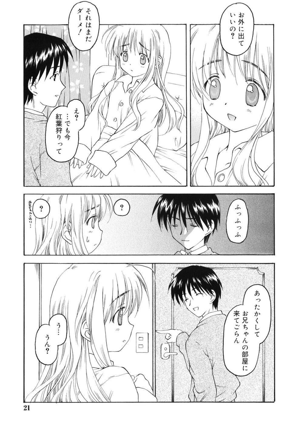 Towa ni Imouto wo Aisuru Koto wo Chikaimasu 25