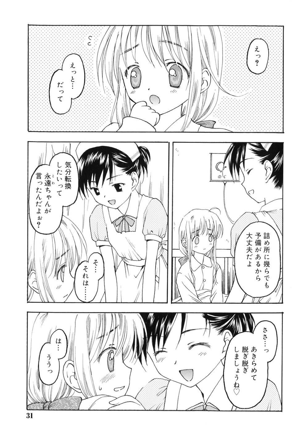 Towa ni Imouto wo Aisuru Koto wo Chikaimasu 35