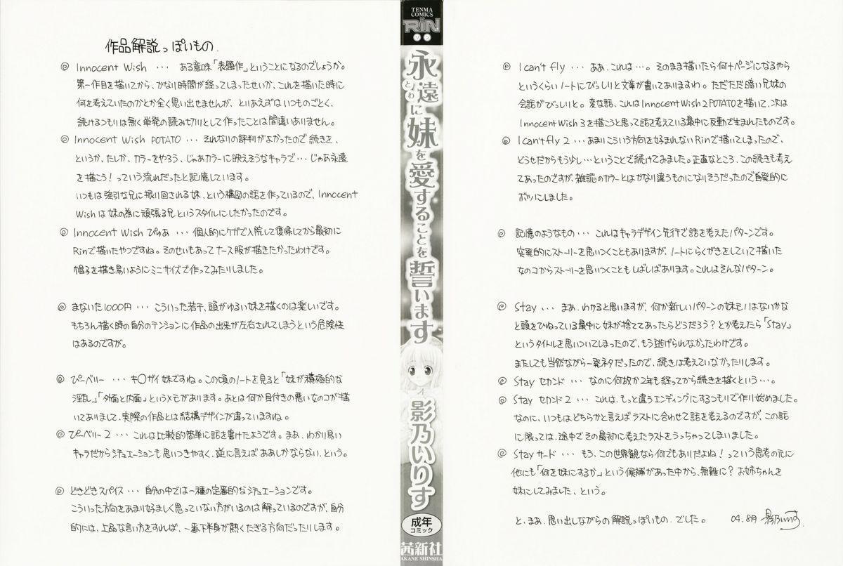 Towa ni Imouto wo Aisuru Koto wo Chikaimasu 3