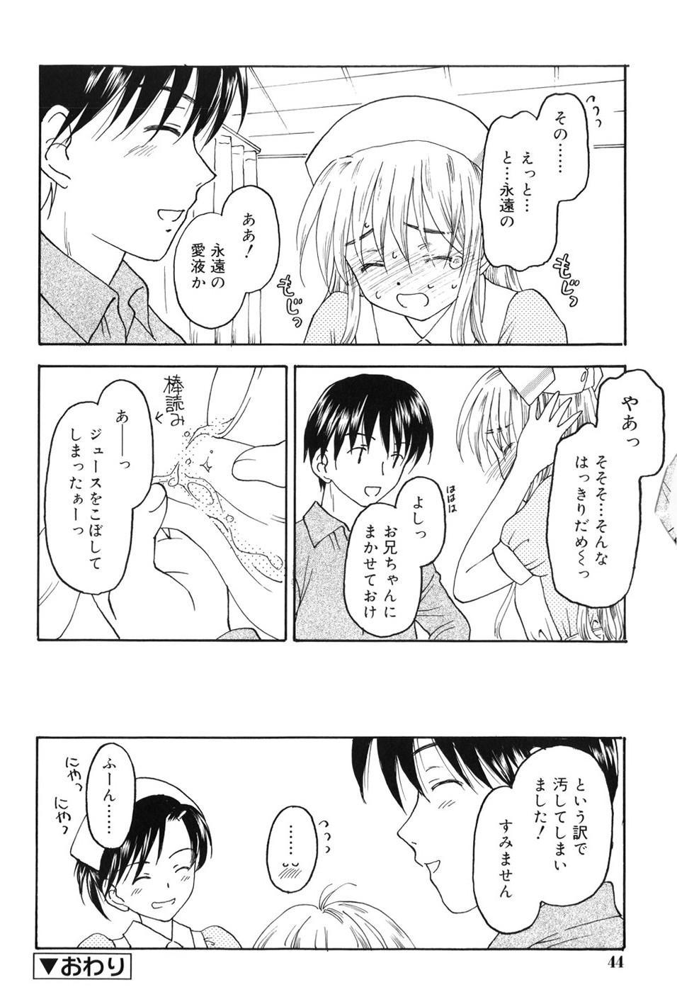 Towa ni Imouto wo Aisuru Koto wo Chikaimasu 48