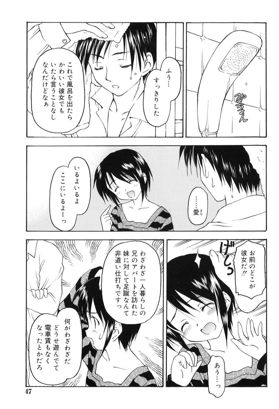 Towa ni Imouto wo Aisuru Koto wo Chikaimasu 51