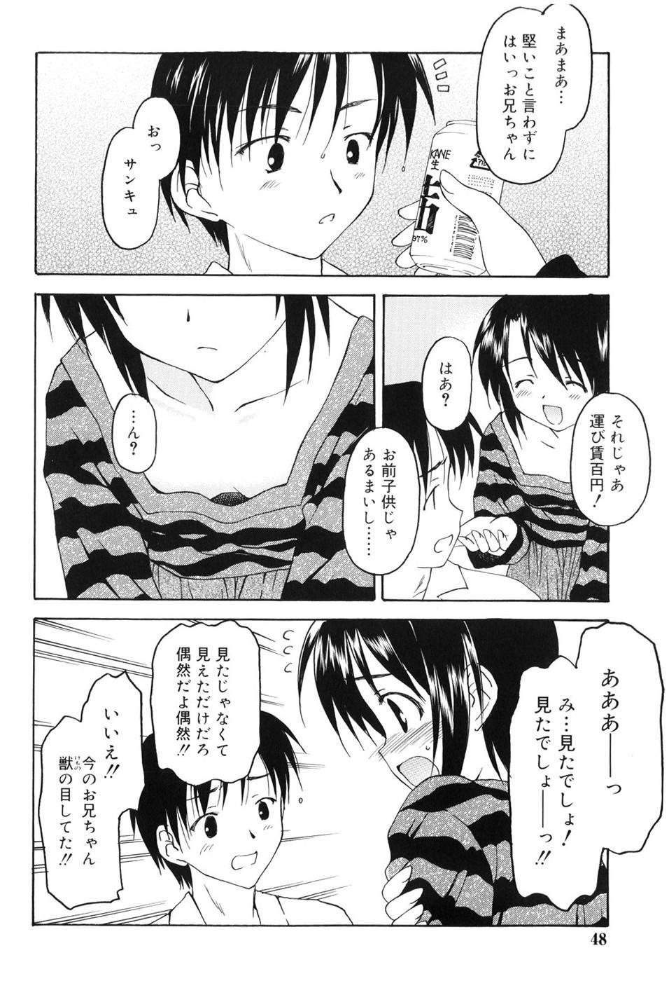 Towa ni Imouto wo Aisuru Koto wo Chikaimasu 52