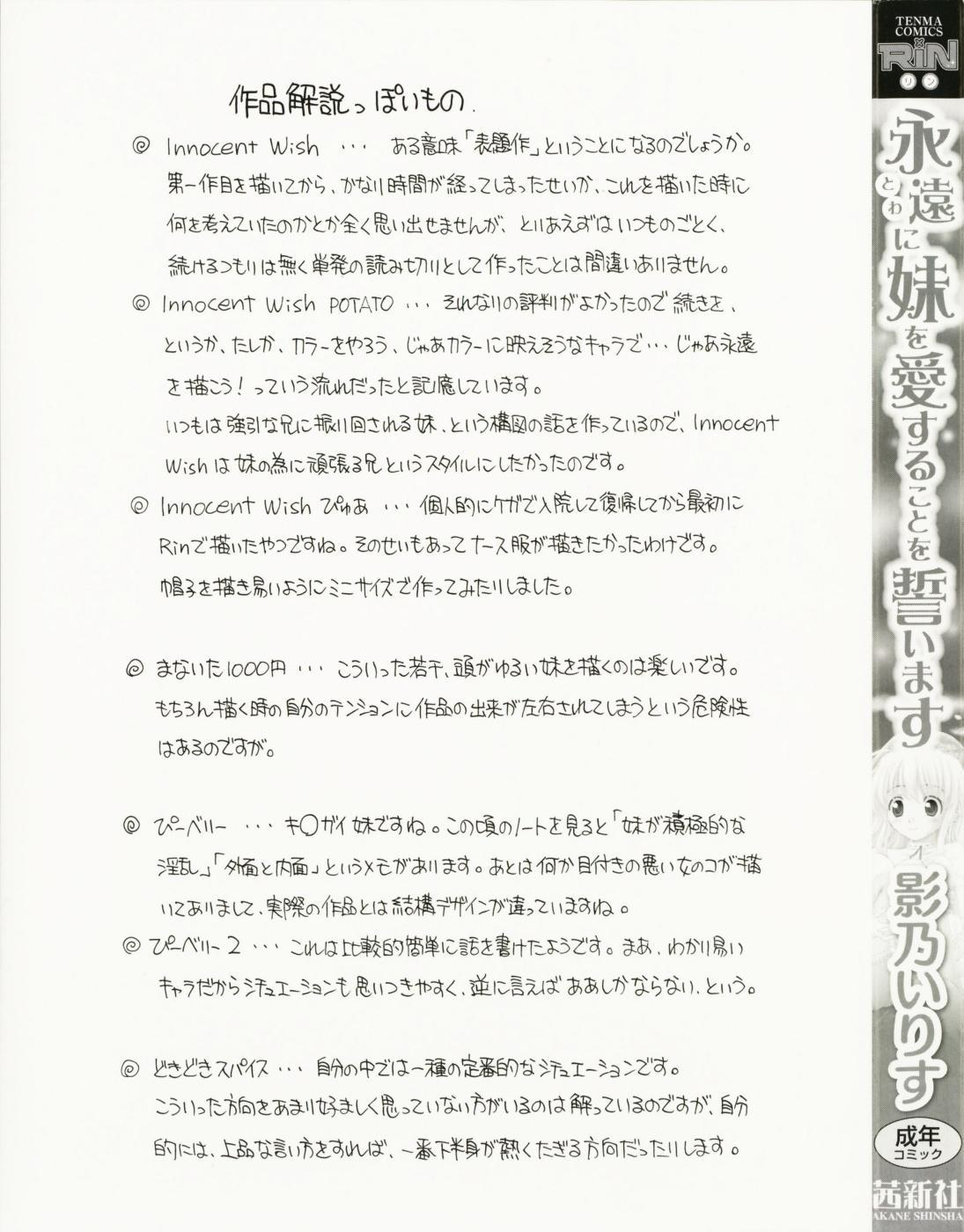 Towa ni Imouto wo Aisuru Koto wo Chikaimasu 5