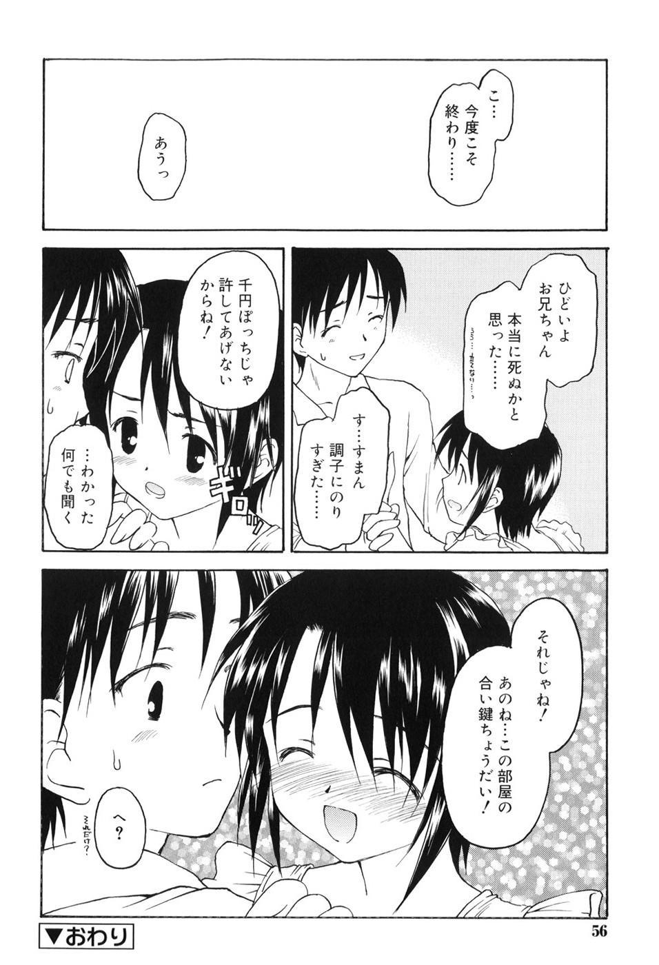 Towa ni Imouto wo Aisuru Koto wo Chikaimasu 60