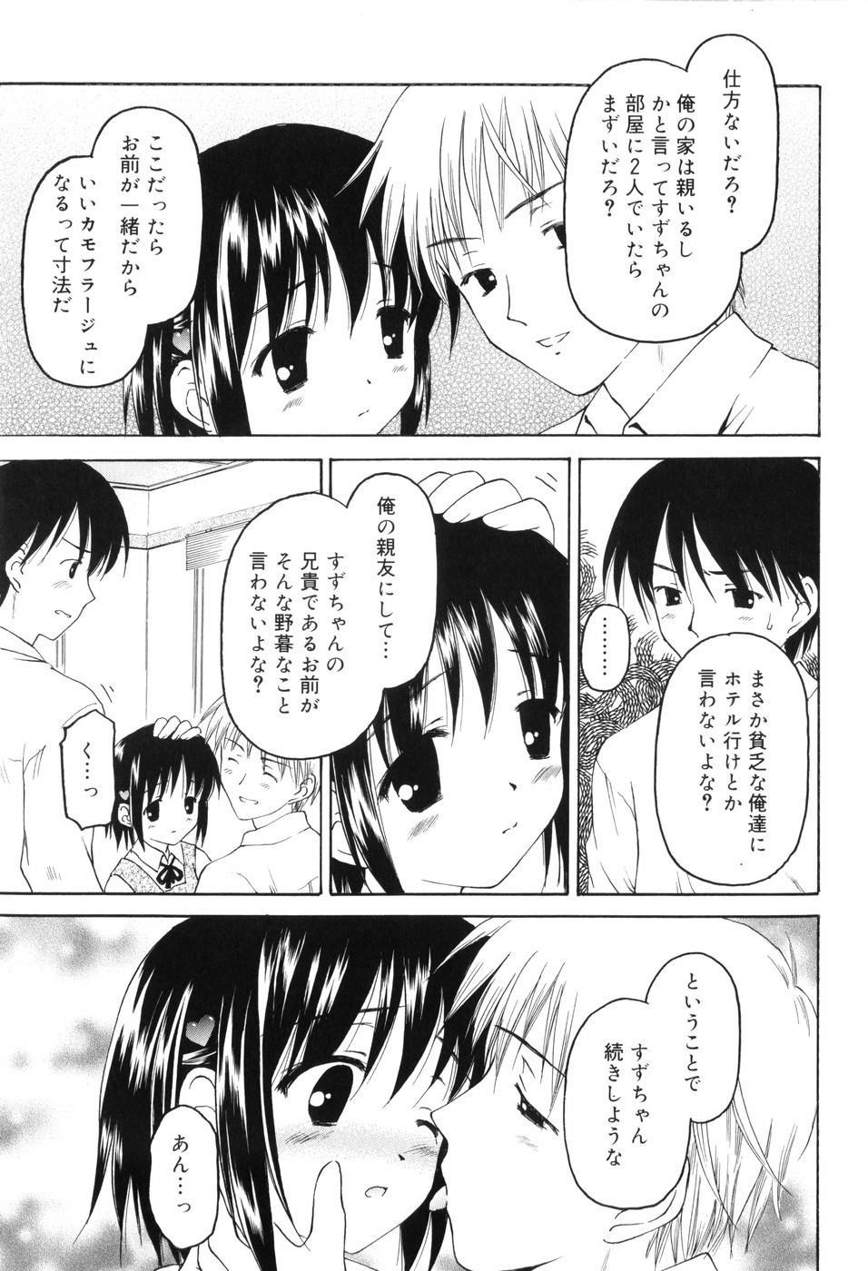Towa ni Imouto wo Aisuru Koto wo Chikaimasu 85