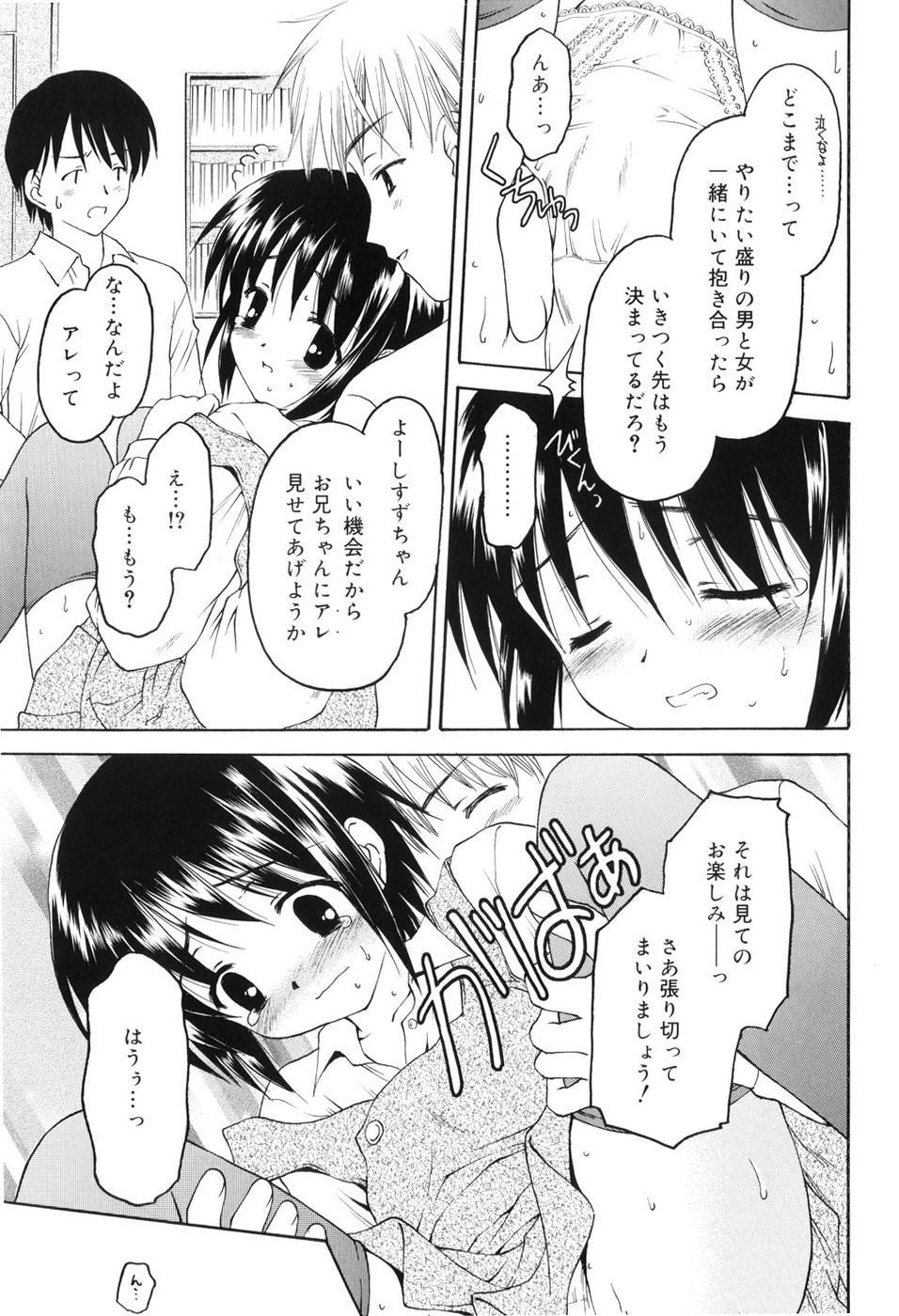 Towa ni Imouto wo Aisuru Koto wo Chikaimasu 87
