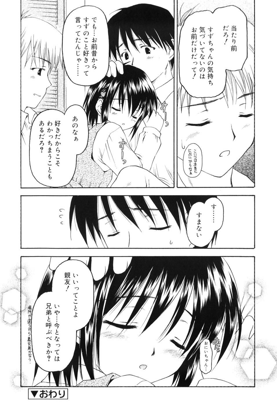Towa ni Imouto wo Aisuru Koto wo Chikaimasu 94