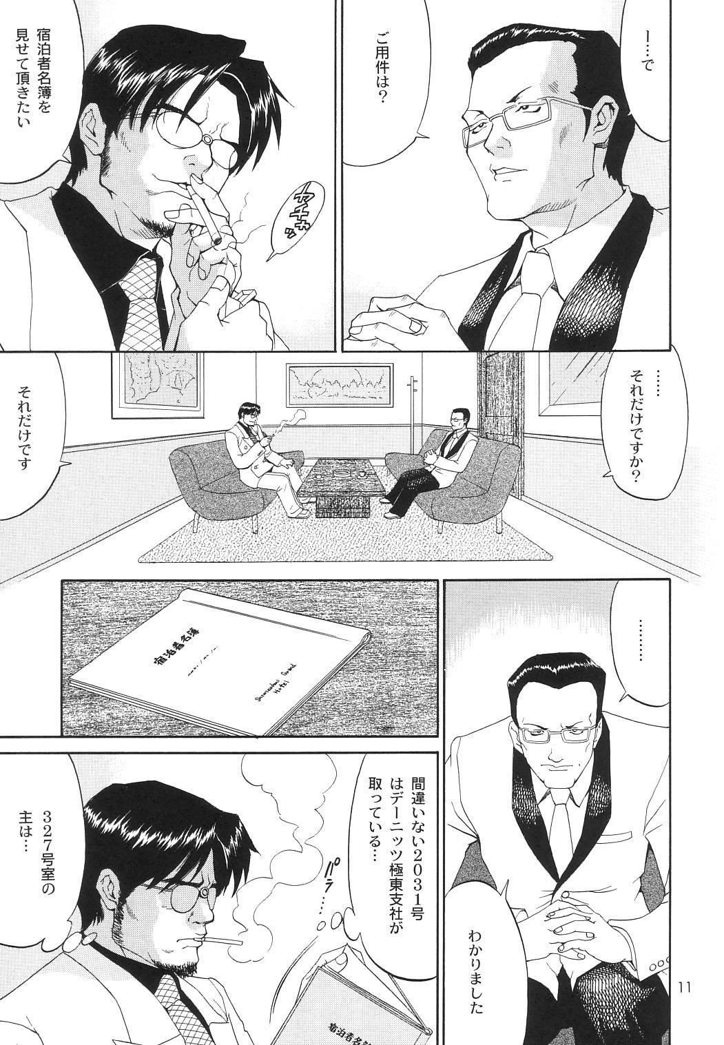 Boku no Seinen Kouken-nin 6 9