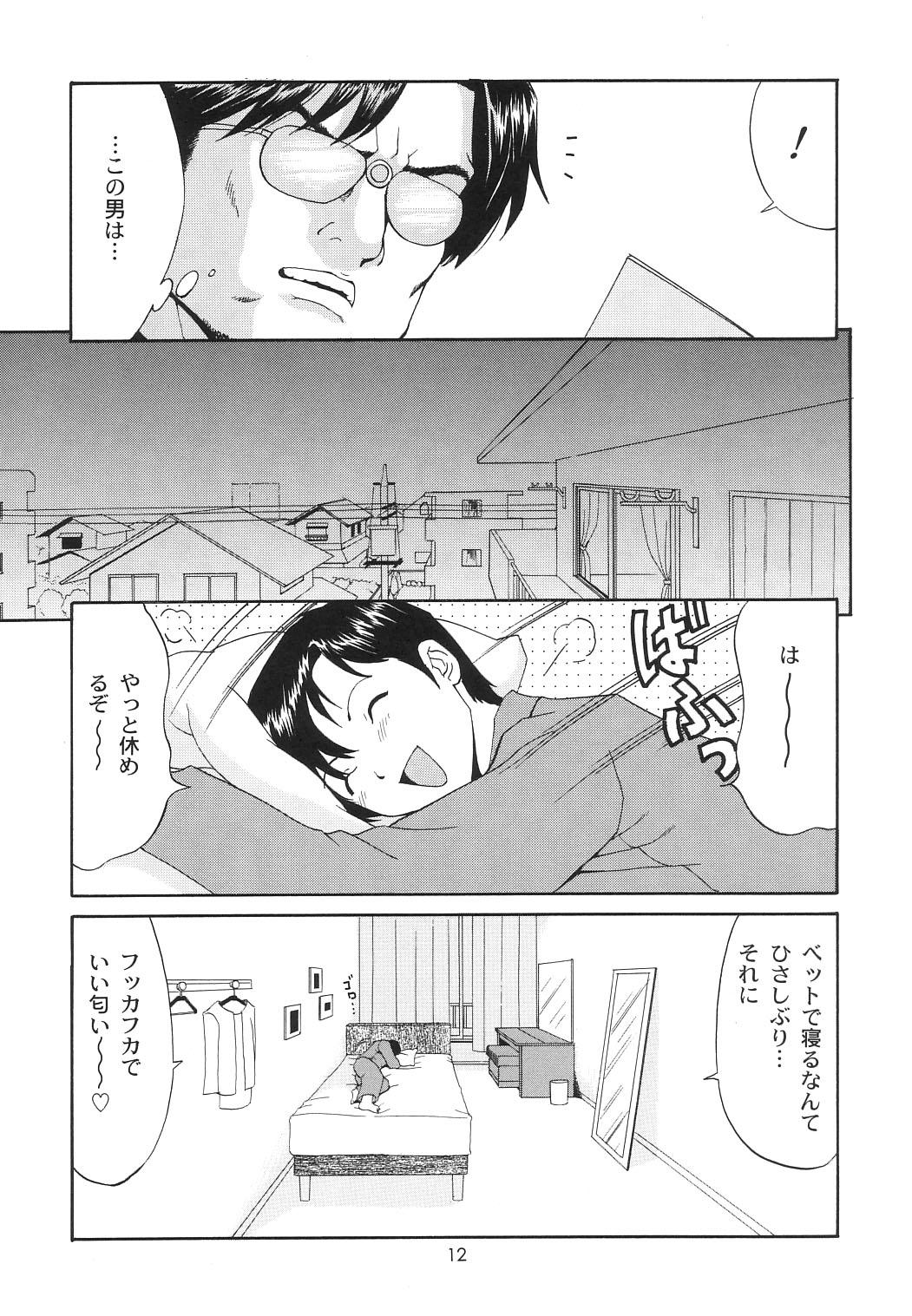 Boku no Seinen Kouken-nin 6 10
