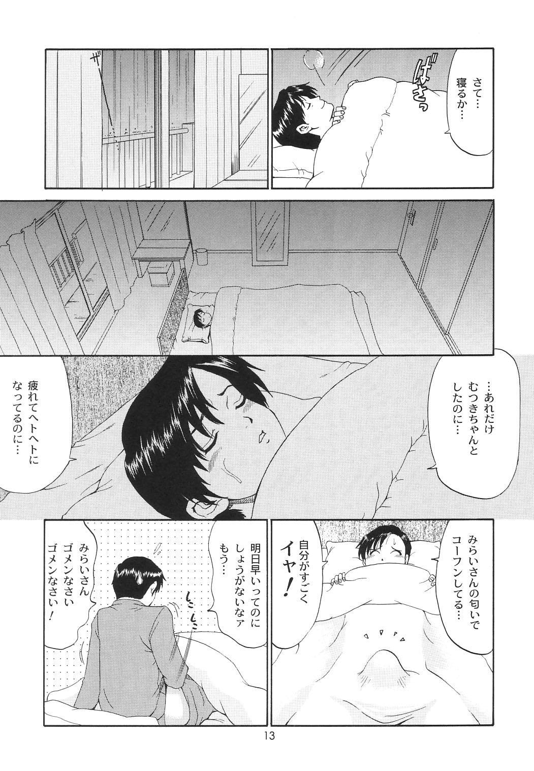 Boku no Seinen Kouken-nin 6 11