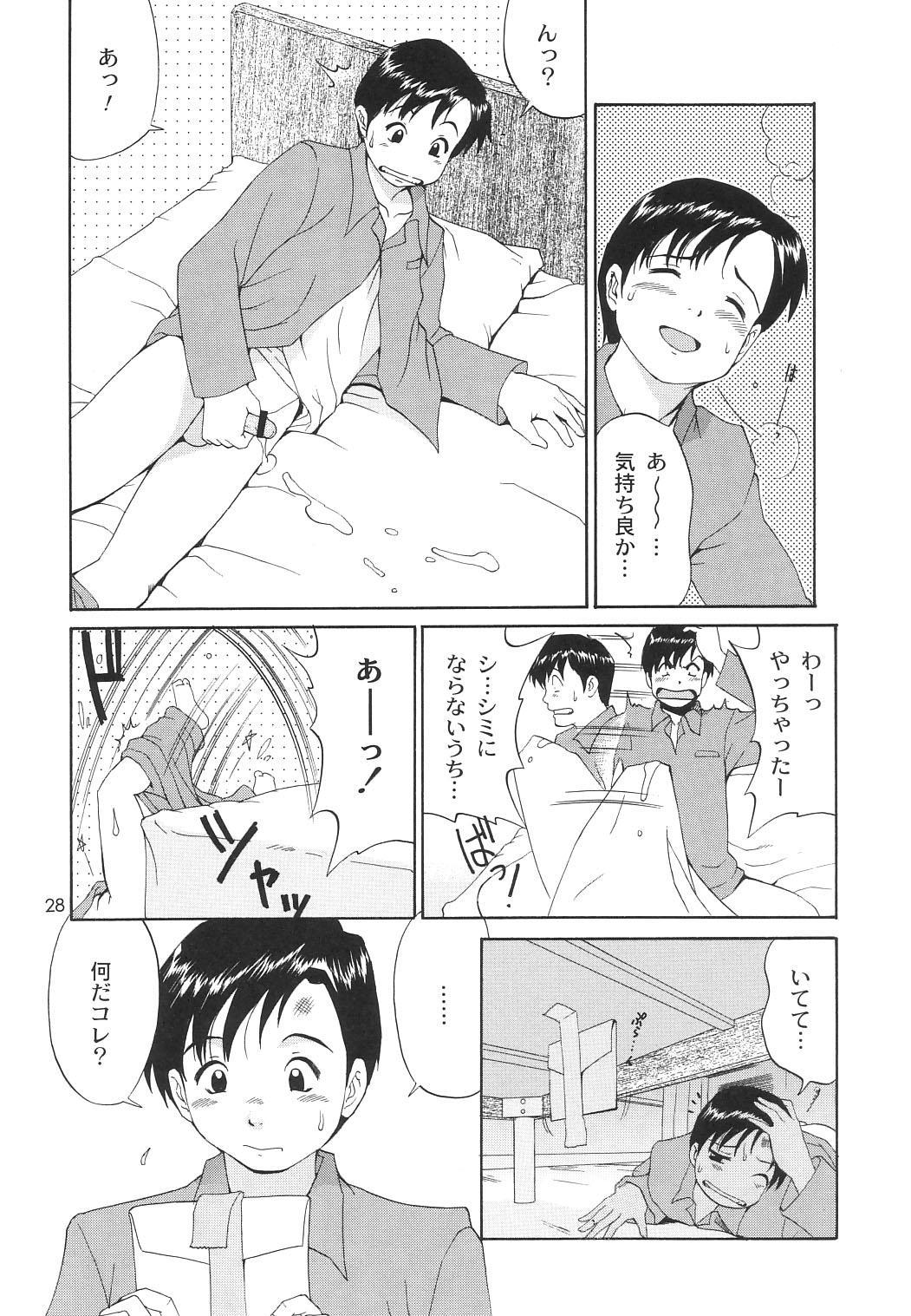 Boku no Seinen Kouken-nin 6 26