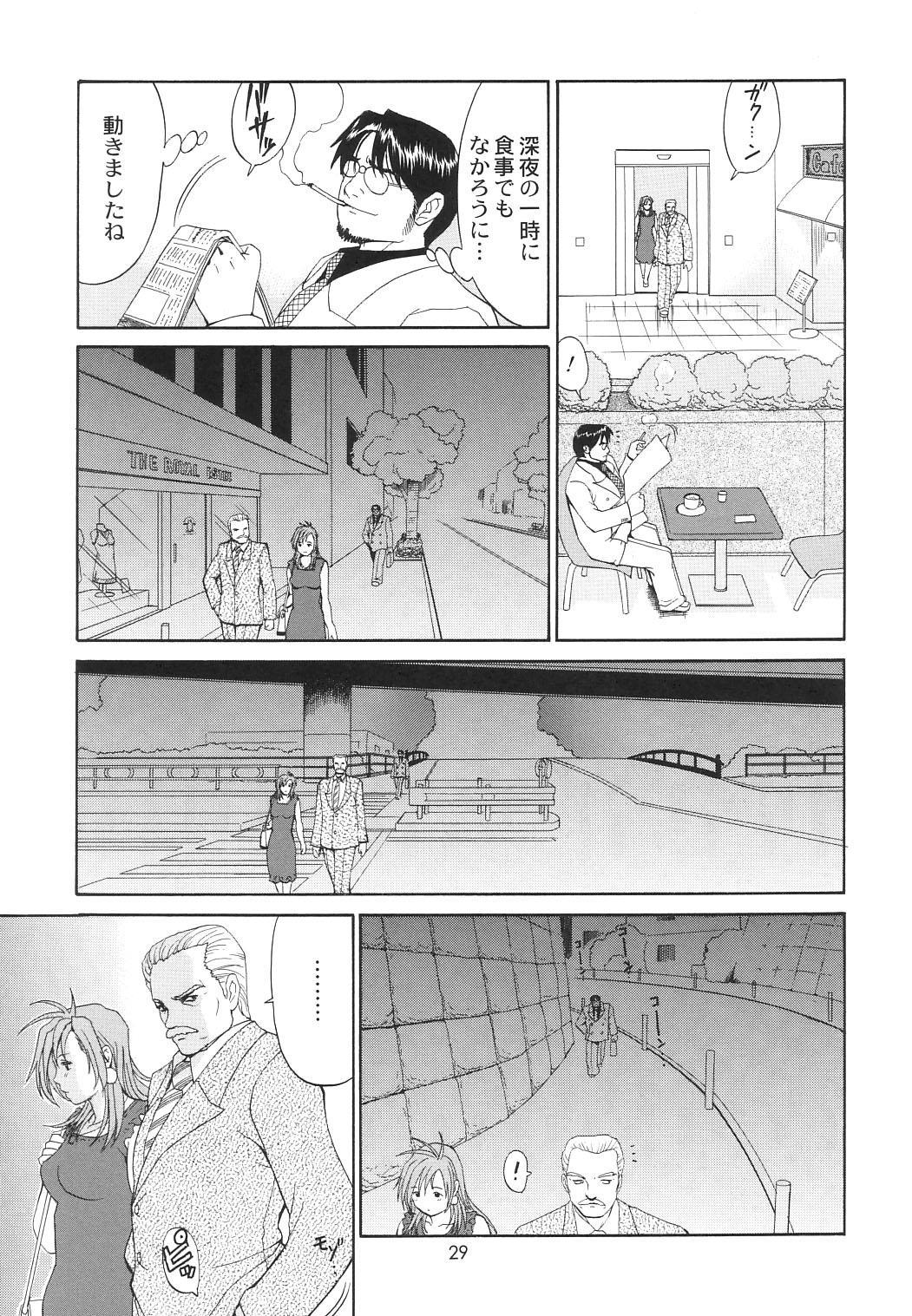 Boku no Seinen Kouken-nin 6 27