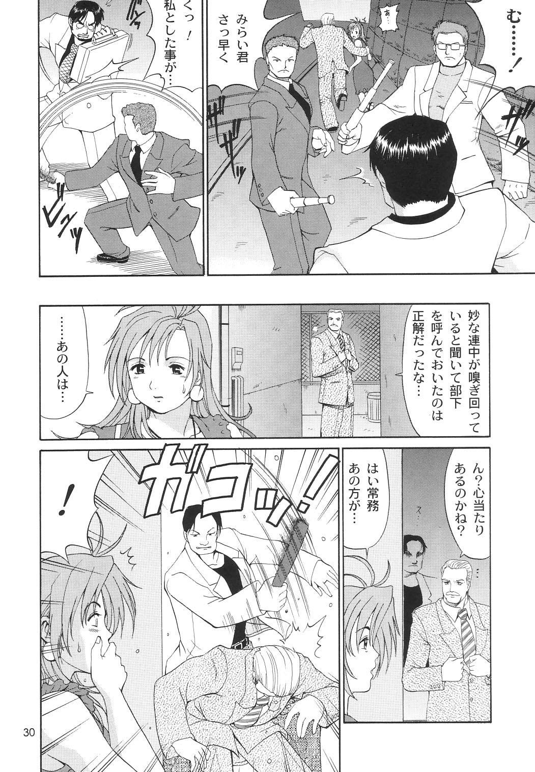 Boku no Seinen Kouken-nin 6 28