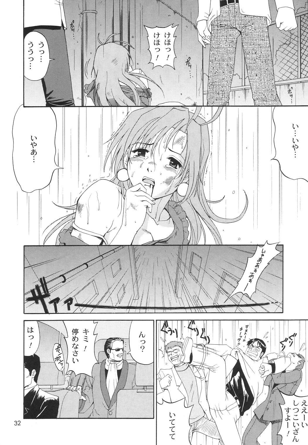 Boku no Seinen Kouken-nin 6 30