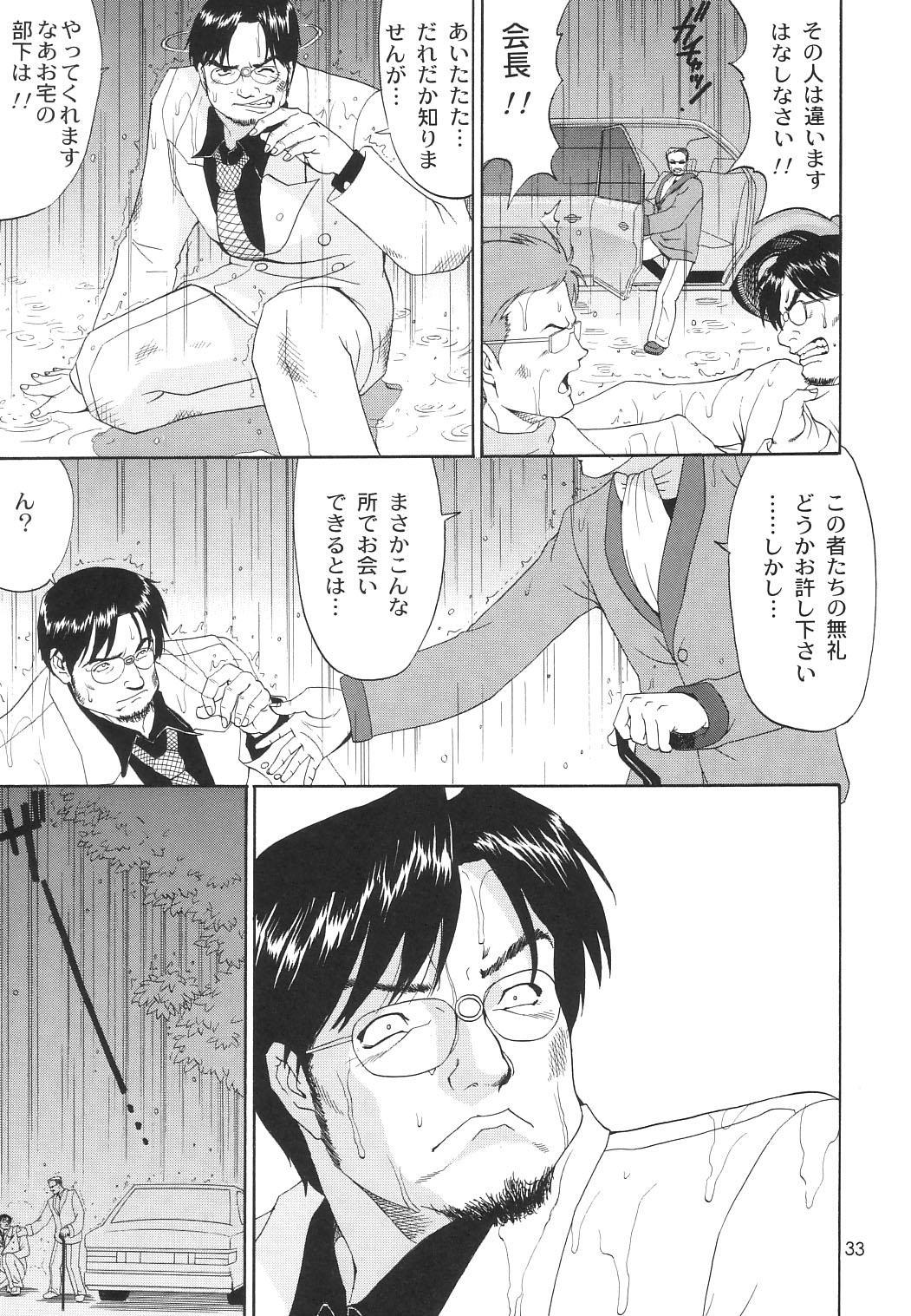 Boku no Seinen Kouken-nin 6 31