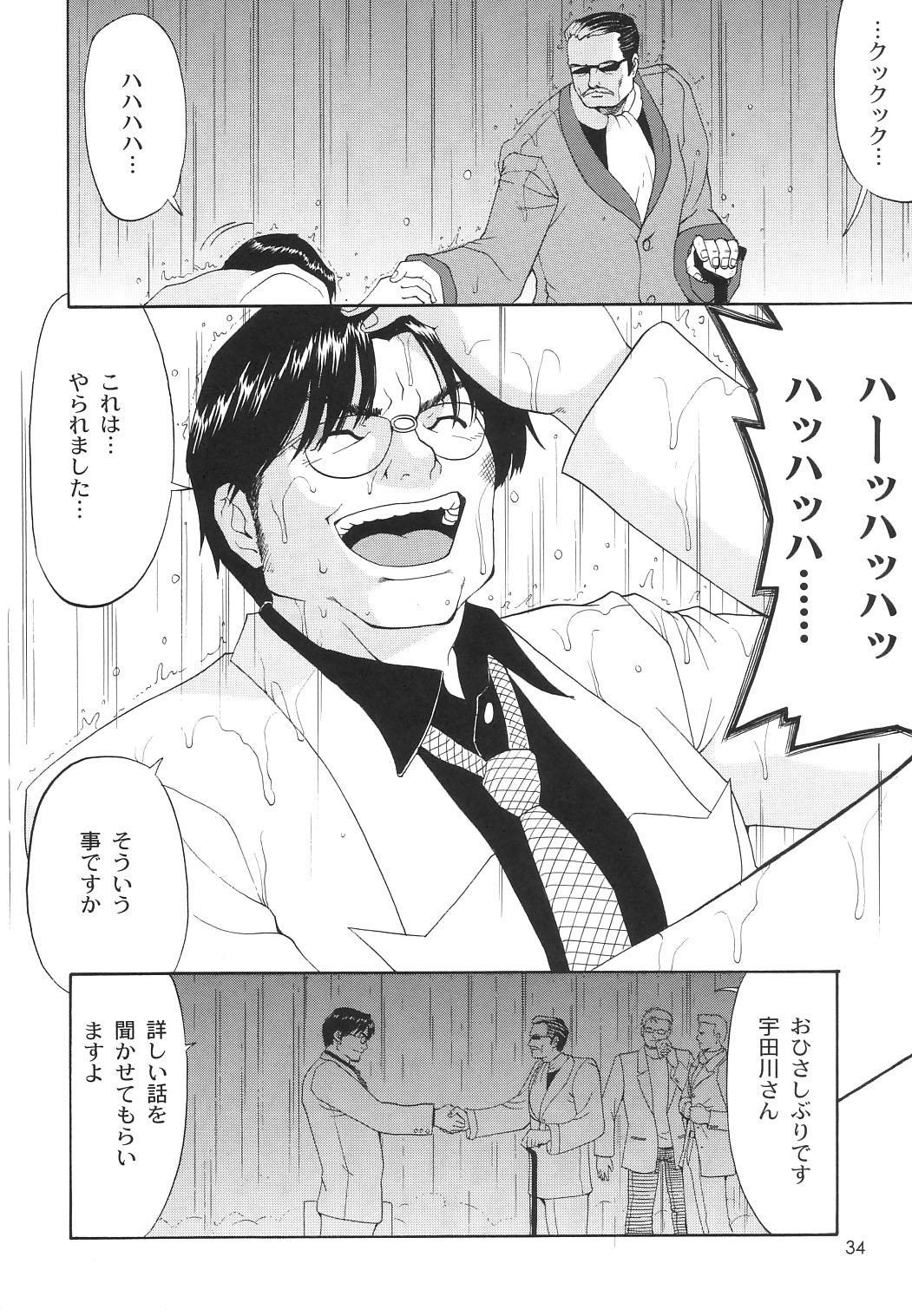 Boku no Seinen Kouken-nin 6 32