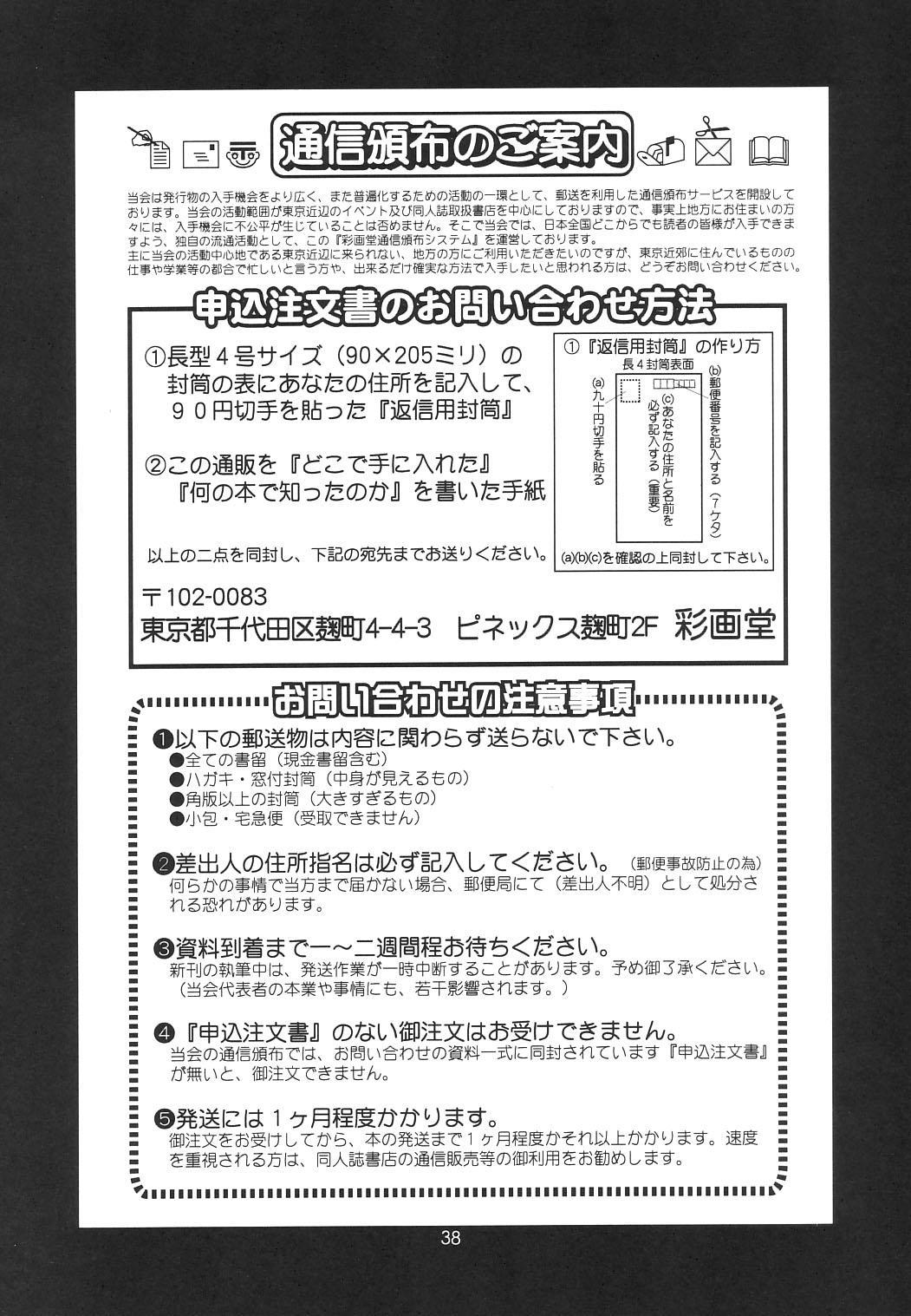 Boku no Seinen Kouken-nin 6 36