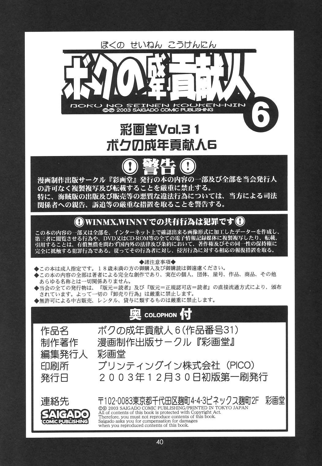 Boku no Seinen Kouken-nin 6 38