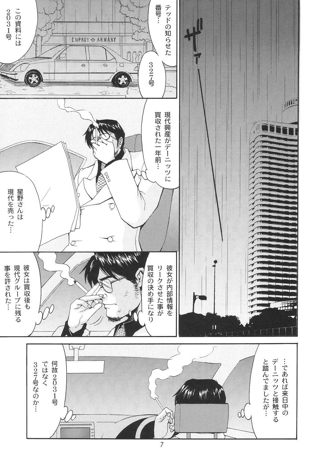 Boku no Seinen Kouken-nin 6 5