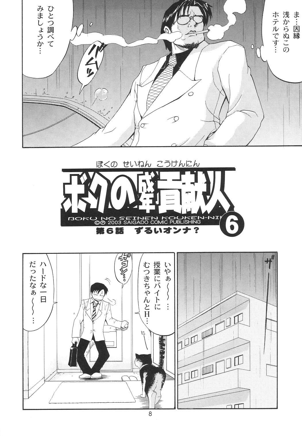 Boku no Seinen Kouken-nin 6 6
