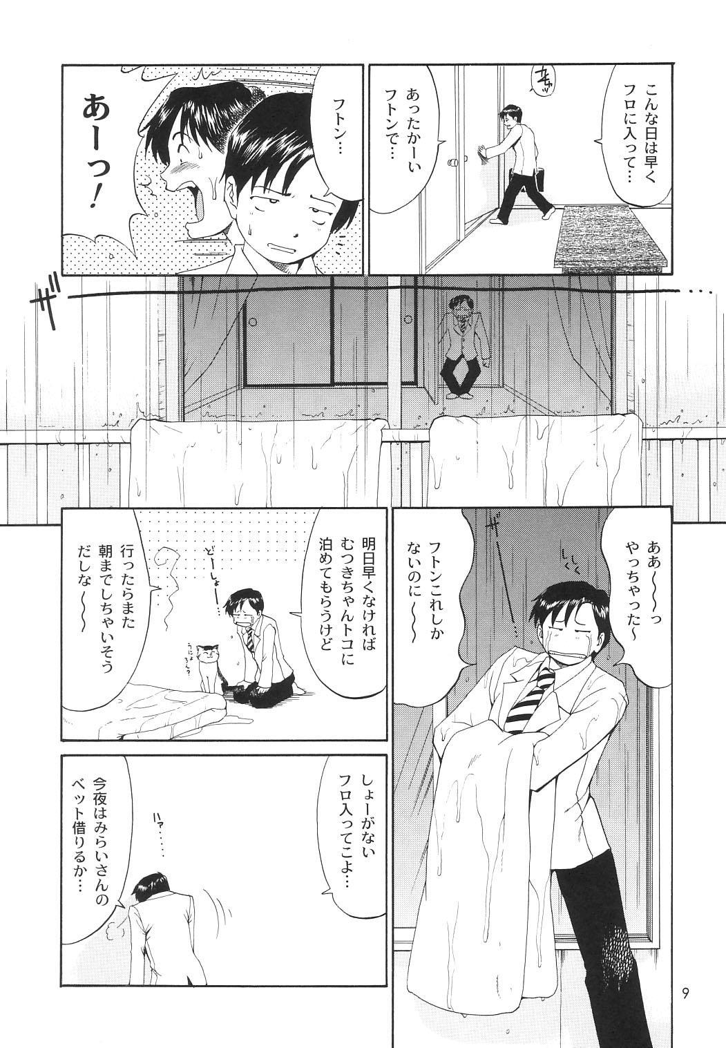 Boku no Seinen Kouken-nin 6 7