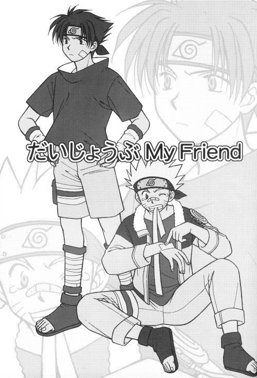 Daijoubu My Friend 1