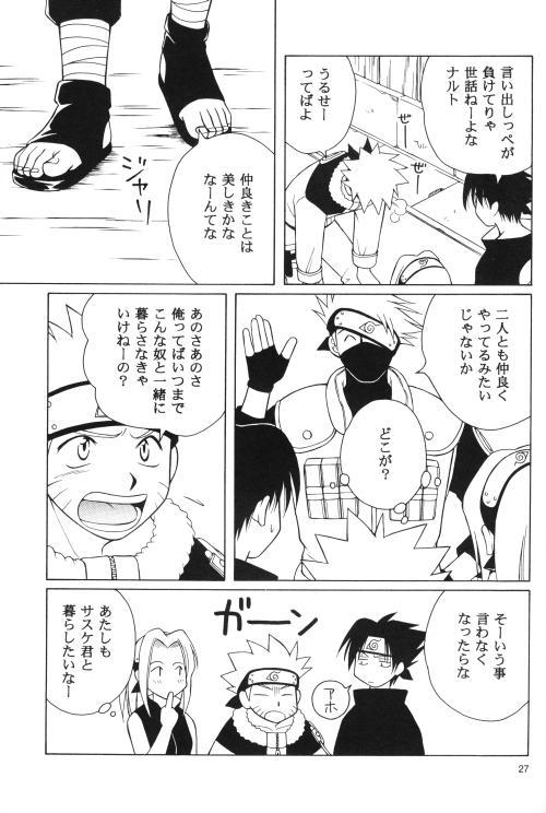 Daijoubu My Friend 25