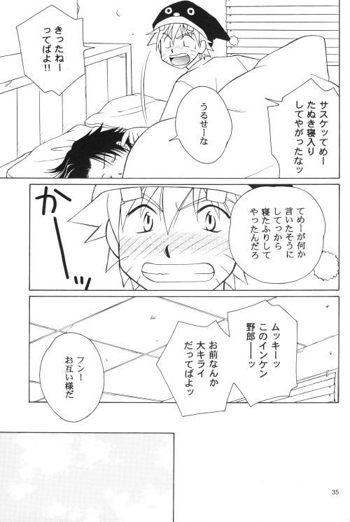 Daijoubu My Friend 33