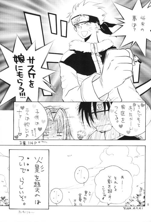Daijoubu My Friend 3