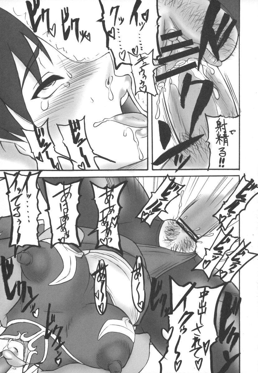 Kaku Musume 5 9