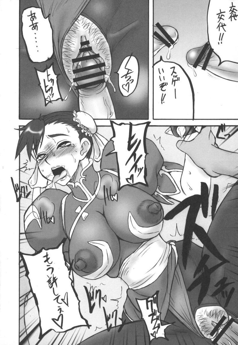 Kaku Musume 5 16