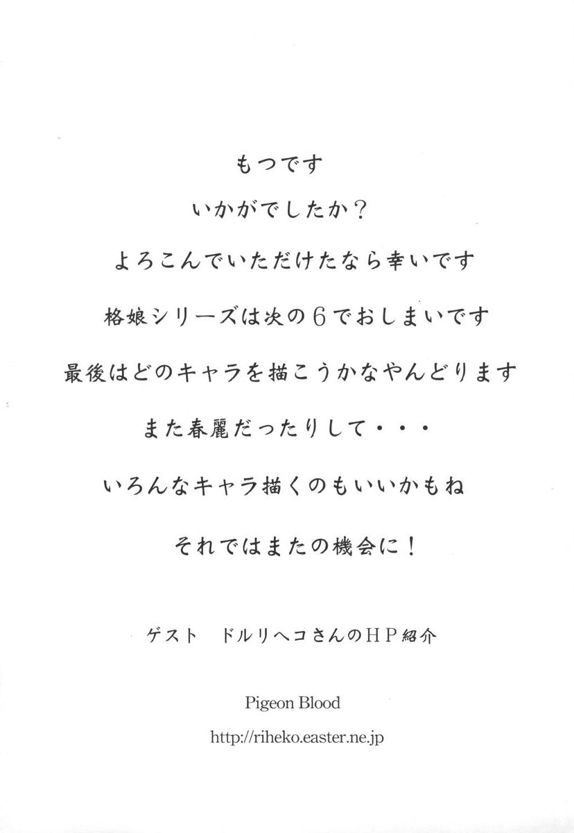 Kaku Musume 5 22
