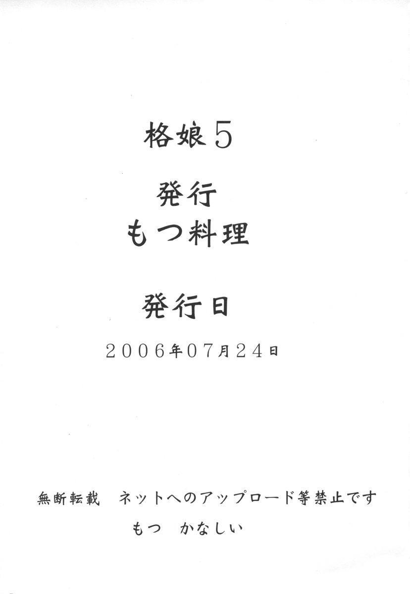 Kaku Musume 5 23