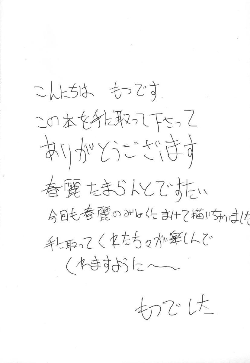 Kaku Musume 5 2
