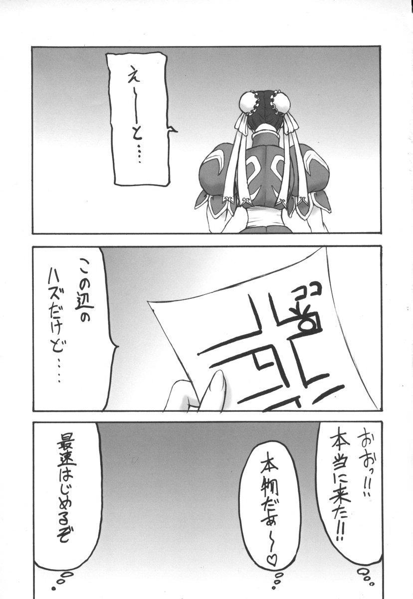 Kaku Musume 5 3