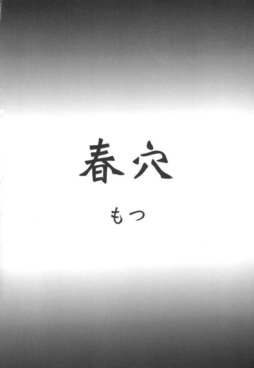 Kaku Musume 5 4
