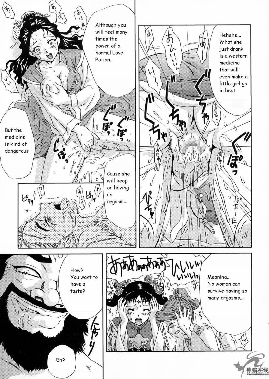 In Sangoku Musou 2 7
