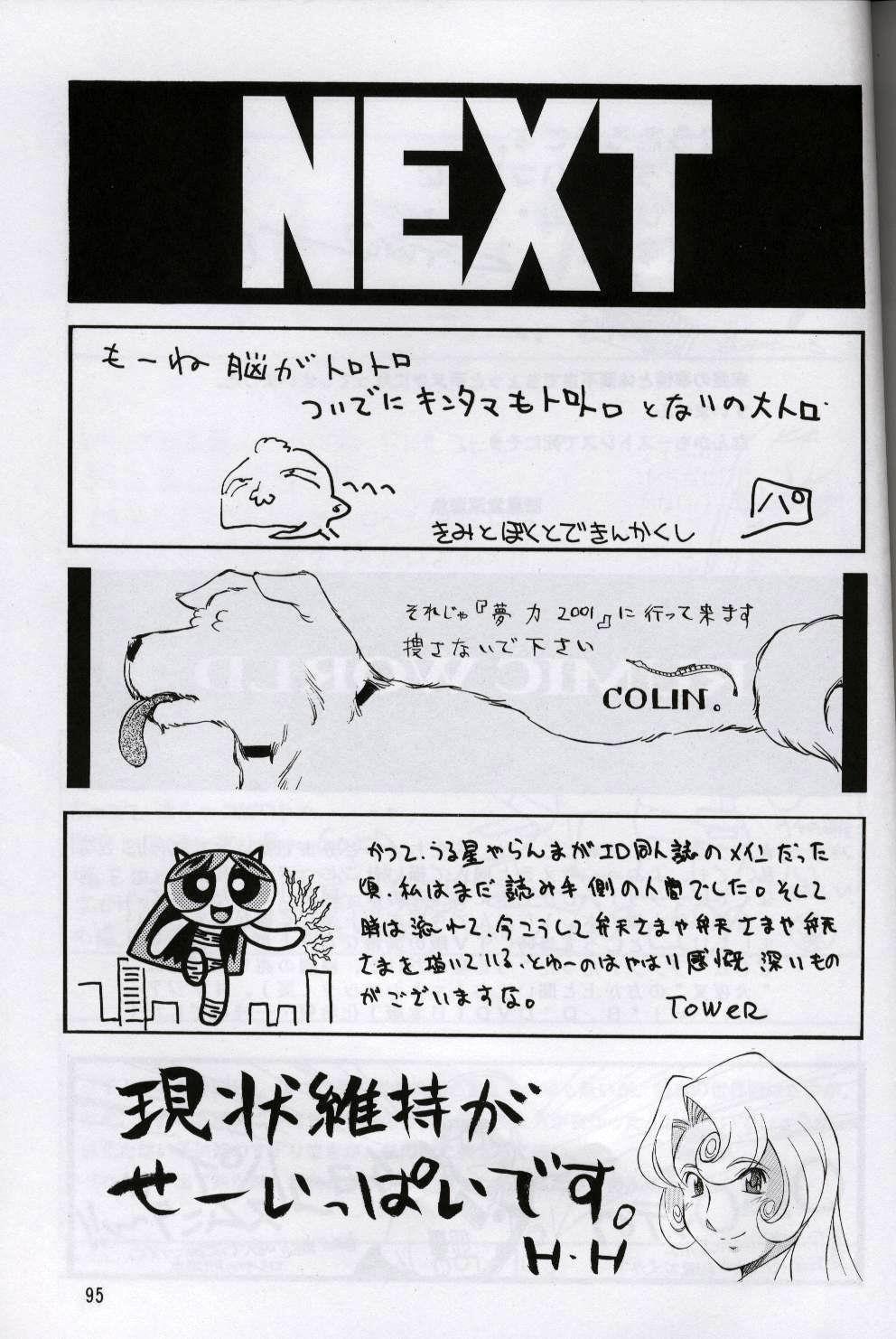 Next Climax Magazine 7 - Rumic World 93