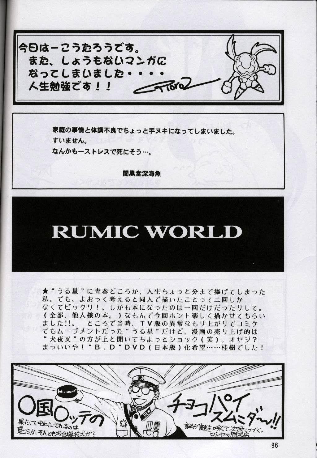 Next Climax Magazine 7 - Rumic World 94