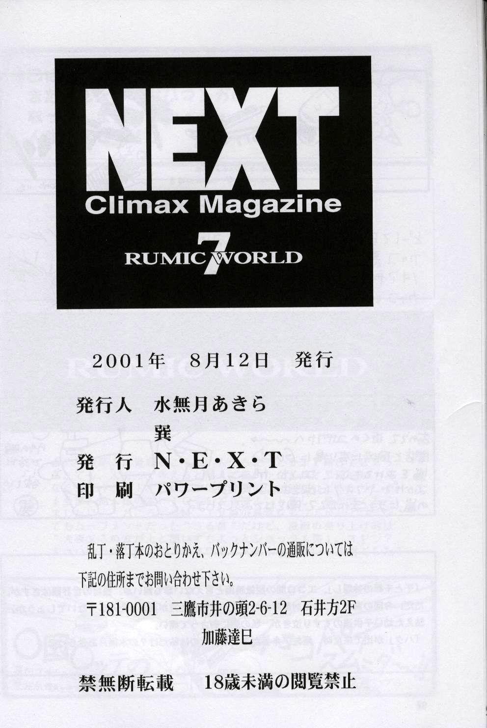 Next Climax Magazine 7 - Rumic World 96