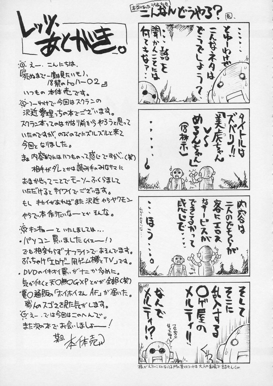 if CASE 01 Sawachika Eri 23
