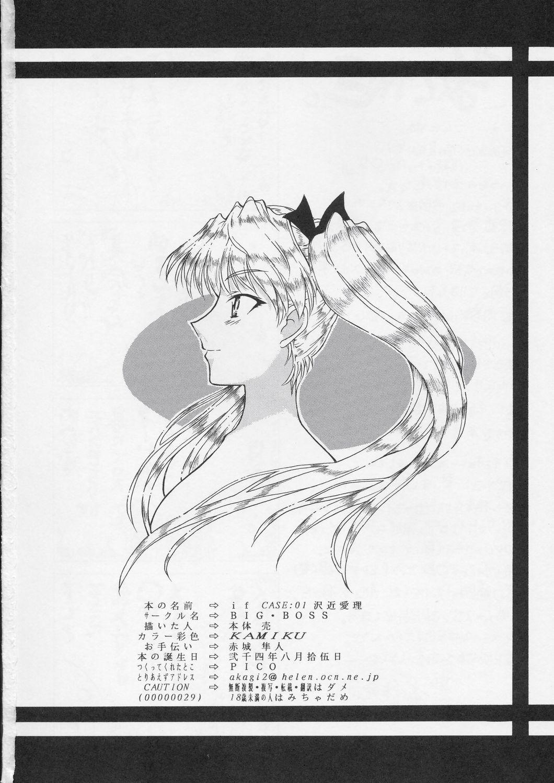 if CASE 01 Sawachika Eri 24