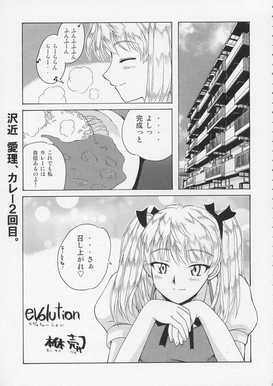 if CASE 01 Sawachika Eri 3