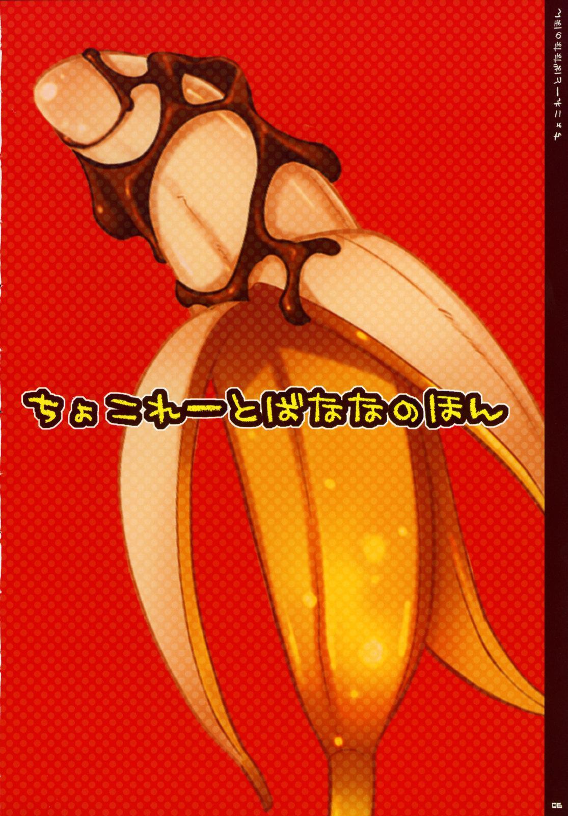 Chocolate Banana no Hon 2 4