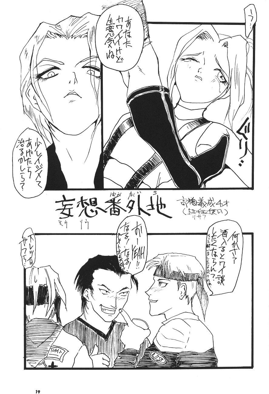 Choukami Gakkou Hakuou 17