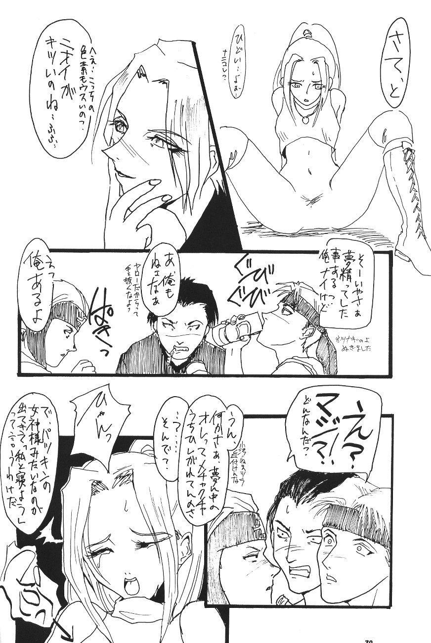 Choukami Gakkou Hakuou 18