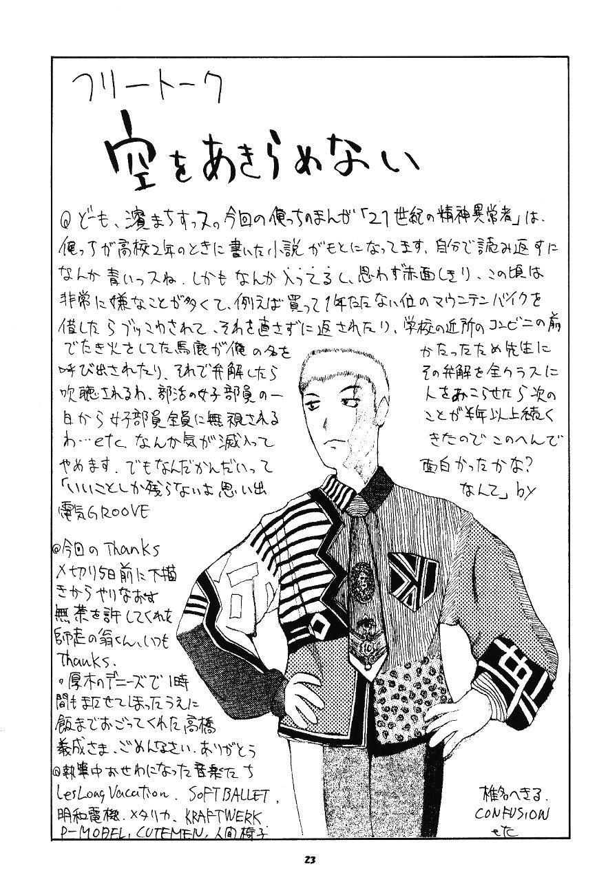 Choukami Gakkou Hakuou 21
