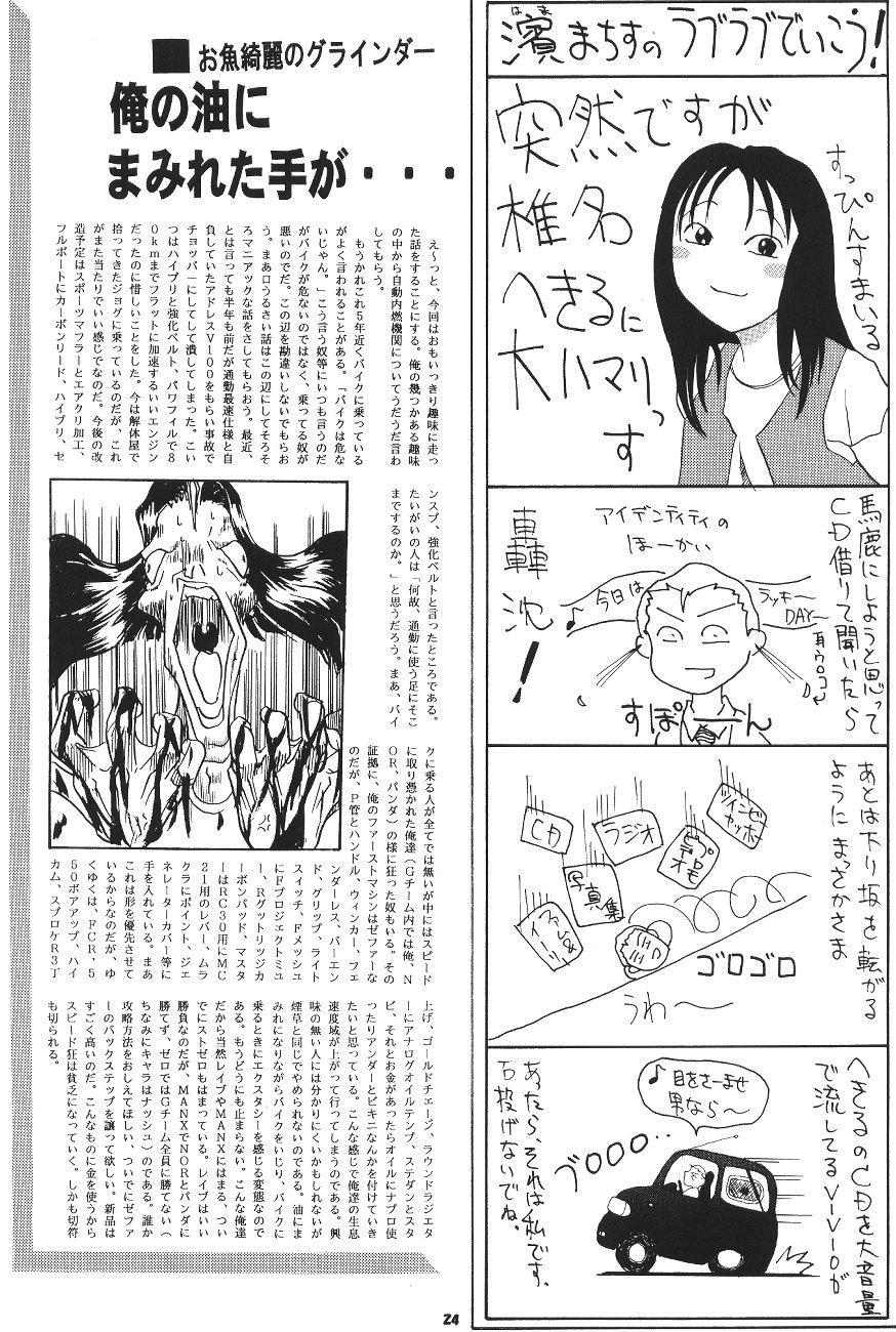 Choukami Gakkou Hakuou 22